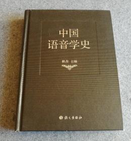 中国语音学史   2印