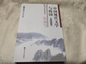 中国现代文学与韩国资料丛书(3):创作编.小说卷Ⅲ-中长篇小说 下