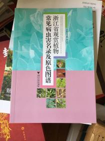 浙江省观赏植物常见病虫害名录及原色图谱