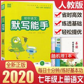 2020新版 通城学典 默写能手七年级上册语文人教版RJ 初中语文教?9787539560922t