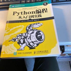 Python编程:从入门到实践   保证正版 照片实拍 可能略有字迹 2701
