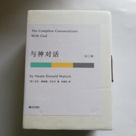 与 神对话 盒装(全三册合售)