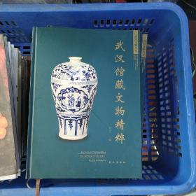 武汉馆藏文物精粹:[中英文本] 一版一印