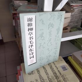 谢稚柳草书毛泽东诗词