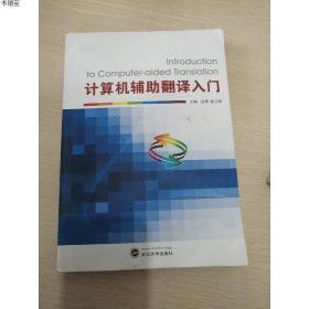 正版现货计算机辅助翻译入门