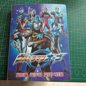 超宇宙奥特英雄x档案(内含72张卡)