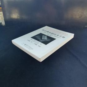 混合微电路技术手册:材料、工艺、设计、试验和生产