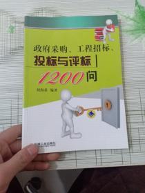 政府采购、工程招标、投标与评标1200问