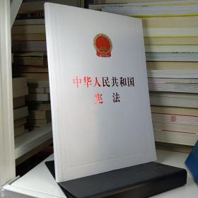 中华人民共和国宪法(汇编本)