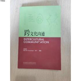 正版现货跨文化沟通/新经典高等学校英语专业系列教材