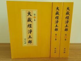 大藏经净土部  全3册