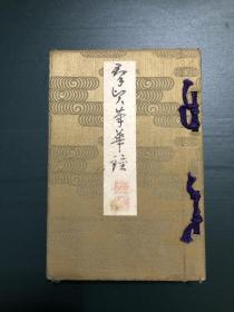 日本回流老册页一本   40号