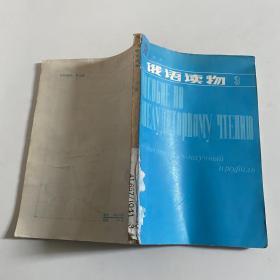 理工科用:俄语读物 3