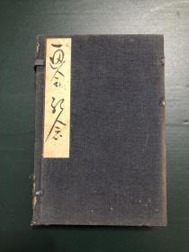 日本回流老册页一本   41号   带函套