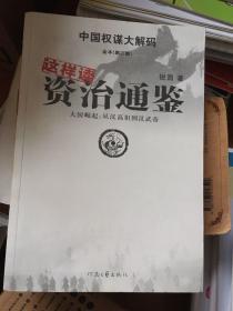 中国古典文化精华:鬼谷子