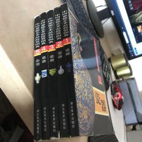 中国嘉德艺术品投资图典1.2.3.4.瓷器 5杂项(1-5)全5册 铜版纸彩印   品相见图看图下单