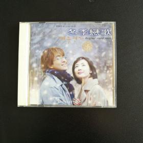 冬季恋歌,95新