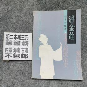 潘金莲剧本和剧评
