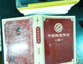 中国珠宝年鉴 2003-2004