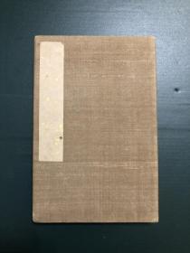 日本回流老册页一本   42号