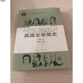 正版现货英国文学简史(新增订本)