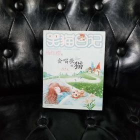 笑猫日记会唱歌的猫 杨红樱