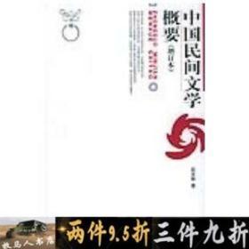 中国民间文学概要 段宝林 作 北京大学出版社