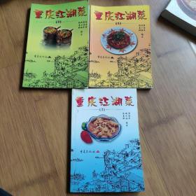 重庆江湖菜123