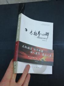 河北省太极拳健康学会系列丛书 太极拳心谭:太极汉语110句