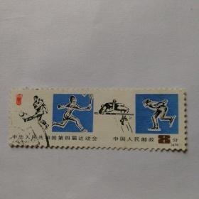 邮票 中华人民共和国第四届运动会(信销票)