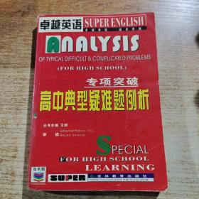 卓越英语专项突破高中典型疑难题利例析