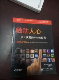 触动人心:设计优秀的iPhone应用