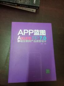 APP蓝图:Axure RP7.0移动互联网产品原型设计