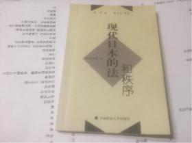 现代日本的法和秩序
