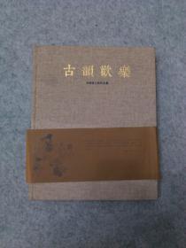 古韵欢乐 吴绪经人物作品集(签赠本)