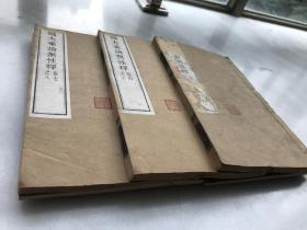 民国木刻本《摄大乘论无性释》三册附夹板 应是金陵刻经处的  木板刷印 雕版印刷 竹纸线装
