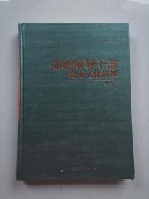 艺术卷下册,部级领导干部历史文化讲座(图文全本)