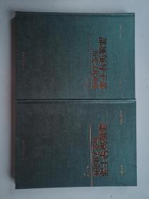 艺术卷上下册,部级领导干部历史文化讲座(图文全本)精装