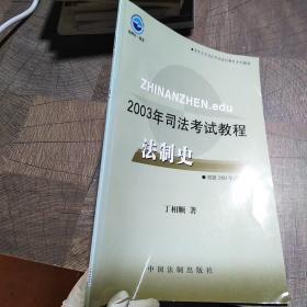 2003年司法考试教程法制史