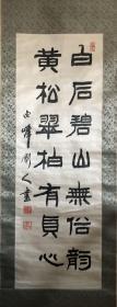 绫本小叶紫檀轴头书法,隶书少见,文气十足