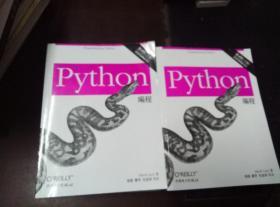Python编程 第4版(上下册)