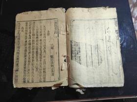 《三农纪》卷三(四至四十六筒子页)卷四。一至三十一筒子页)封面封底缺失,详见图