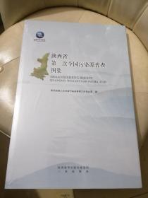 陕西省 第二次全国污染源普查图集,全新没开封