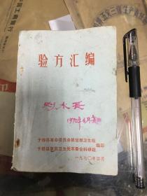 验方汇编(1970年于都县革命委员会编印)