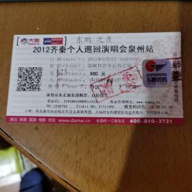【大麦门票】东鹏之夜•2012齐秦个人巡回演唱会泉州站(票价980元)