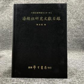台湾学生书局版 陈美雪《湯顯祖研究文獻目錄》(精装)
