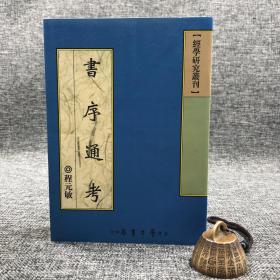 台湾学生书局版  程元敏《書序通考》(锁线胶订)