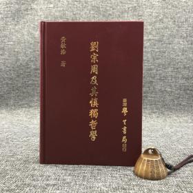 台湾学生书局版  黃敏浩《劉宗周及其慎獨哲學》(精装) ;绝版