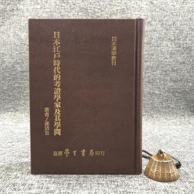 台湾学生书局版 连清吉《日本江户时代的考证学家及其学问》(精装);绝版