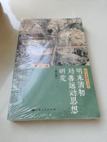 明末清初劝善运动思想研究(修订版)